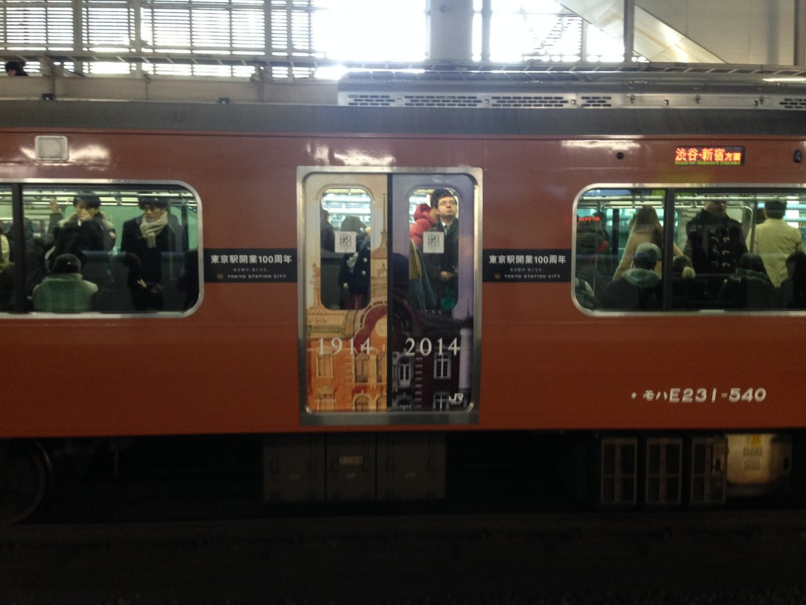Brown color Yamanote Line in Tokyo