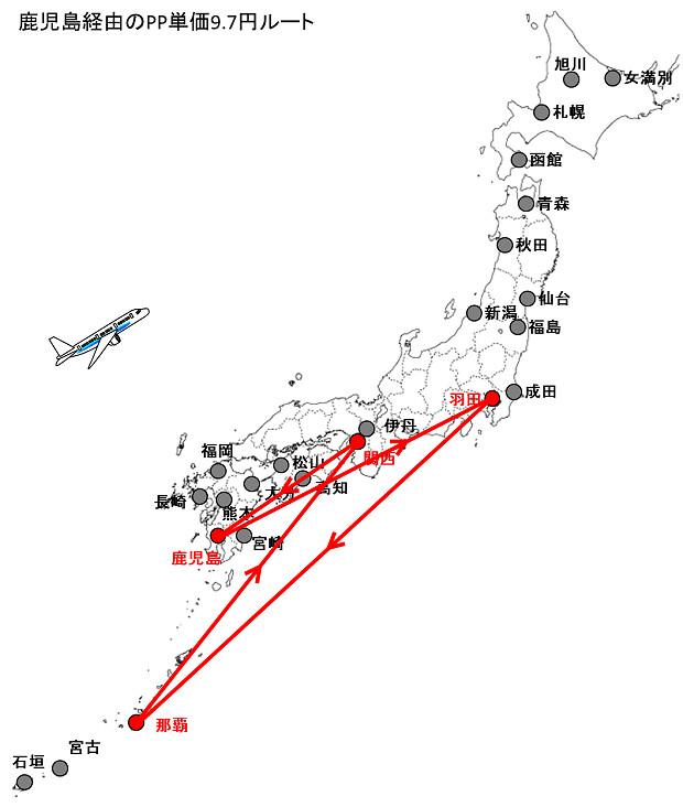 160807 鹿児島経由のPP単価9.7円修行ルート