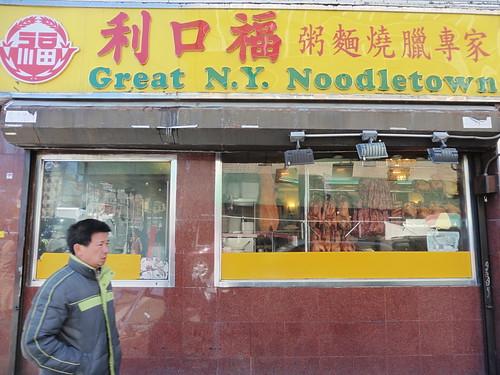 Dónde comer y gastronomía en Nueva York: Tallarines en Great NY Noodletown.