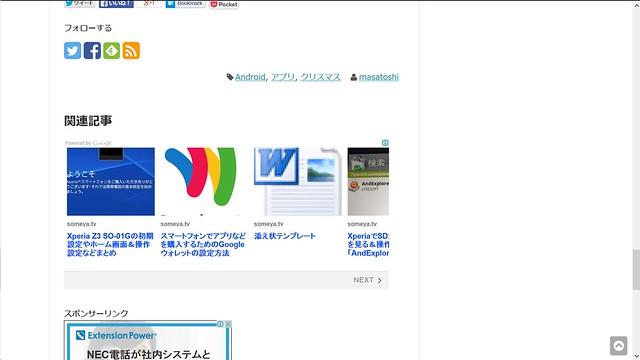 Google AdSense 関連コンテンツ
