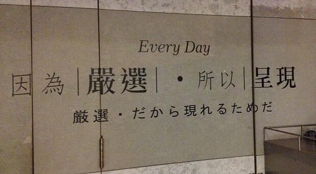160711 台湾変な日本語2