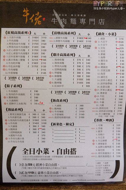 牛佬牛肉麵 (23)