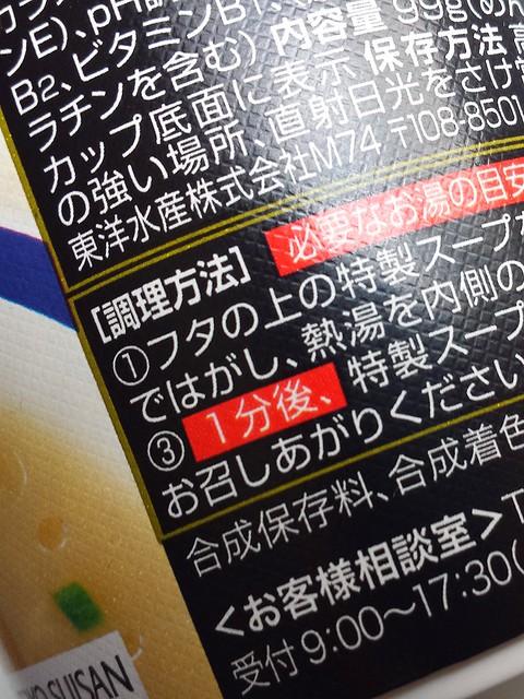 「博多長浜らーめん田中商店」カップ麺、1分!