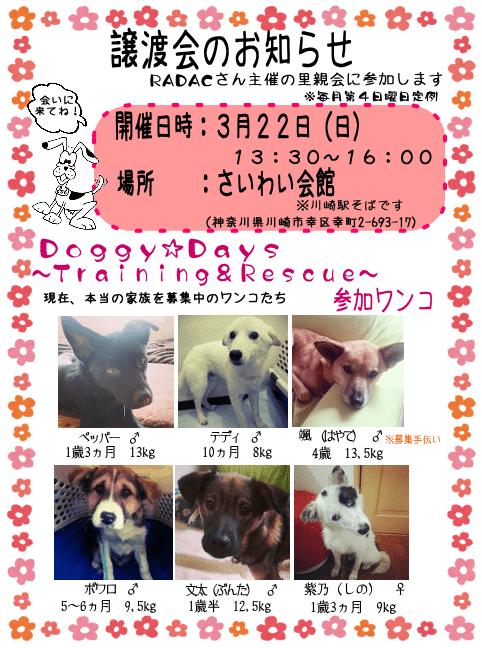 jyoutokai_2015_03_22