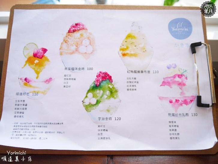29426112635 0fc62cfd30 b - 順道菓子店,海線的小清新日式刨冰店,還有賣泡芙歐!