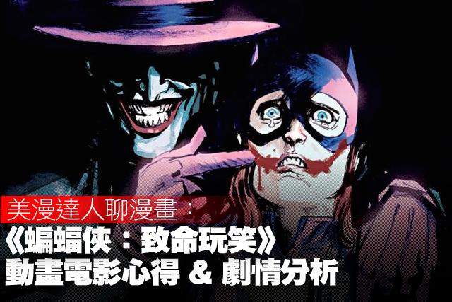 美漫達人聊漫畫:《蝙蝠俠:致命玩笑》動畫電影心得 & 劇情分析   玩具人Toy People News