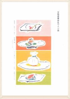 万惣食事会&ワイン会-33.jpg