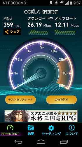 Screenshot_2014-12-03-09-37-19