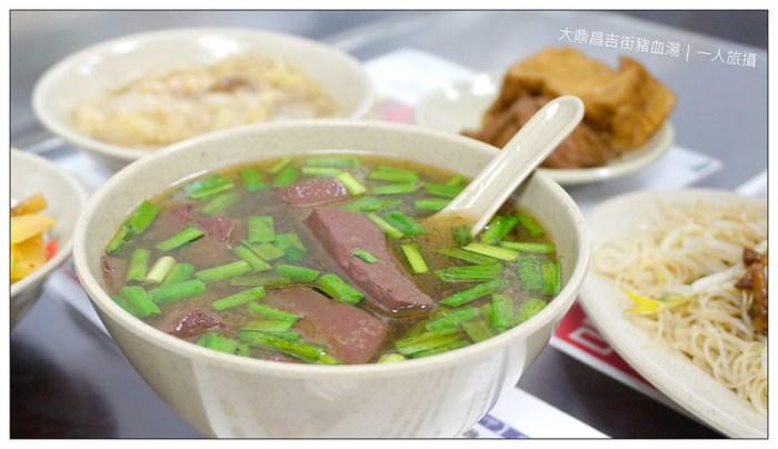大鼎昌吉街豬血湯 07
