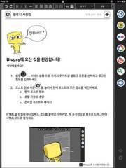 Korean Guide Post