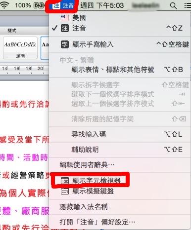 [MacOffice必學]從微軟無痛適應蘋果文書操作|符號表熱鍵轉換方式 | 熊本一家の愛旅遊瘋攝影