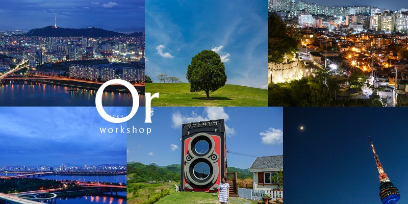 [首爾|自由行] 推薦給去過首爾兩次以上的行程規劃/ 首爾私藏四大夜景 / 不論什麼季節都適合 / 五天四夜懶人包