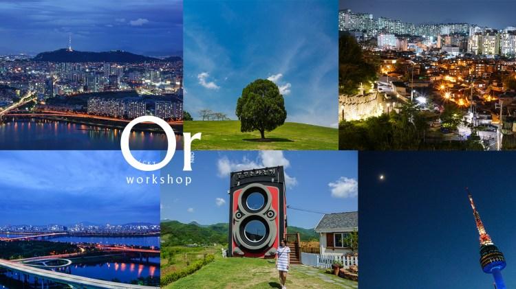 [首爾 自由行] 推薦給去過首爾兩次以上的行程規劃/ 首爾私藏四大夜景 / 不論什麼季節都適合 / 五天四夜懶人包