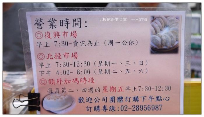 北投乾烙韭菜盒 03