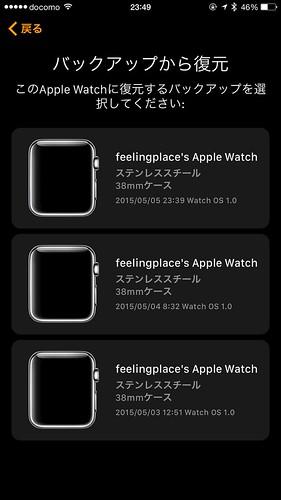 Apple Watch App のバックアップ
