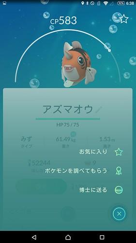 Screenshot_2016-08-24-06-38-29