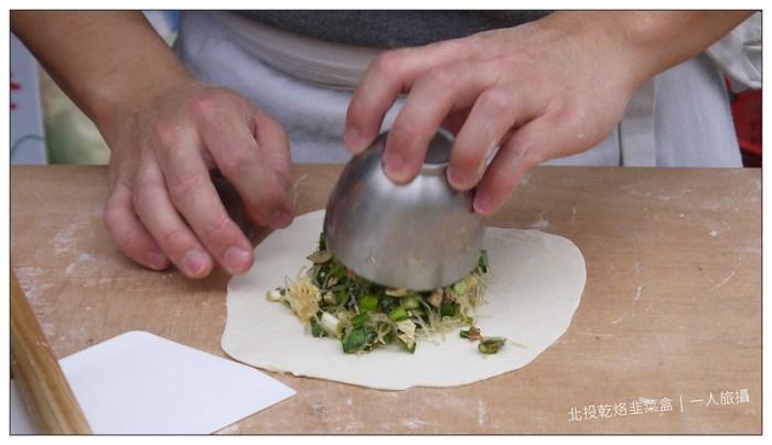 北投乾烙韭菜盒 06