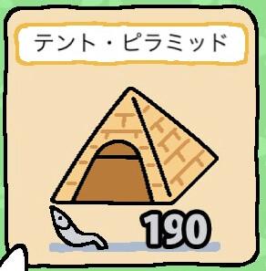 ねこあつめ テント・ピラミッド すふぃんさん