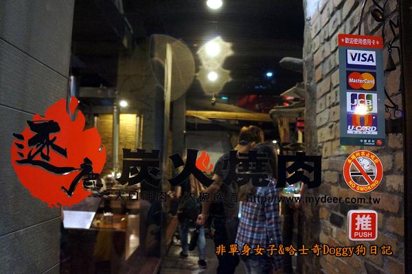 [高雄三多商圈美食]逐鹿炭火燒肉吃到飽燒烤(近大遠百) @ 非單身女子Mayyu&哈士奇Doggy狗日記(寵物美食旅遊 ...
