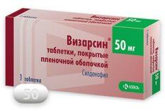 Визарсин 50 мг
