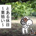 【4コマ漫画】イノシシに遭遇