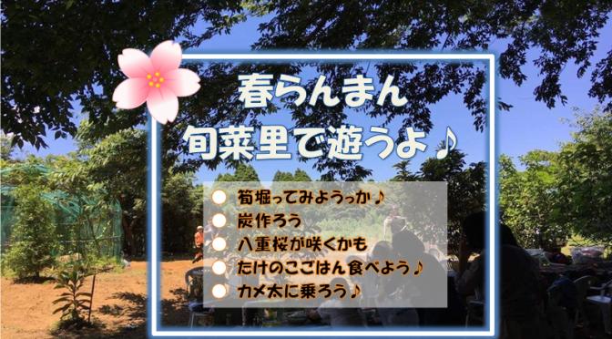 【4月13日】春らんまん♪旬菜里で遊ぼう