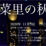 11月3日【旬菜里の秋】遠く離れていても空はつながっている〜里の秋ライブ&星空観察〜