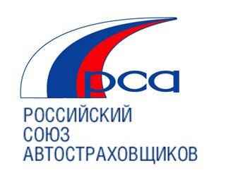 УФАС выявило нарушения в действиях РСА при определении цен на запчасти и работы для выплат по ОСАГО
