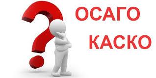 ОСАГО и Каско: в чем разница? Потерпевший без ОСАГО