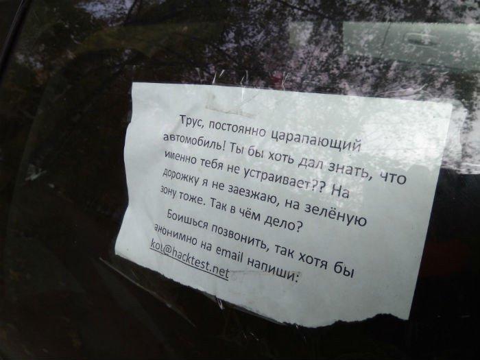Чтобы узнать, кто царапает машину, белорус ночевал в ней месяц
