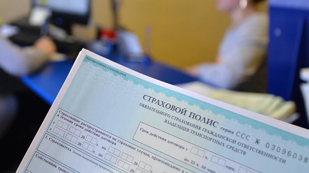 Свердловская область войдет в список «токсичных регионов» по продаже ОСАГО