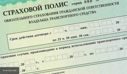 Единый полис каско-ОСАГО: плюсы и минусы реформы автострахования