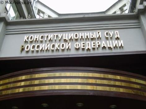 Конституционный Суд обязал экспертов ходить в суд бесплатно