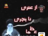 ترانه طنز انتخابات ۹۲ از زبان عظما