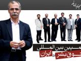 وضعیت وخیم حمیدرضا مرادی و وکلای دراویش در زندان اوین