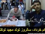 سبزهای واقعی وطن- شهادت بابک خرم دین و تولد مجید توکلی قهرمان