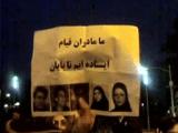پیام مادران پارک لاله به مادر افشین اسانلو