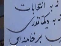 تحریم سراسری نمایش انتخابات رژیم آخوندی به روايت آمار