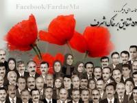 روشنفكران، هنرمندان و فرهنگ ورزان ايرانی – محكوميت قتل عام اشرف وحمايت از مجاهدان اشرف و ليبرتی