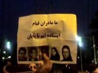 مادران پارک لاله ايران – حمله به اردوگاه اشرف و کشتار وحشيانه ساکنان آن را محکوم می کنيم