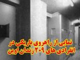 تصویب بودجه 70 میلیارد تومانی از سوی دولت آخوند روحانی برای ساختن زندانهای جدید در ایران