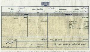 فیش حقوقی یک نماینده مجلس در مهر ماه 1392