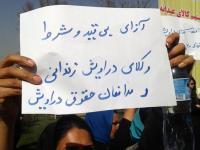 ادامه اعتراضات دراویش گنابادی در اعتراض به سرکوب رژیم
