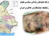 یک هموطن زندانی سیاسی بلوچ در زیر شکنجه های وحشیانه جمهوری اسلامی جان باخت