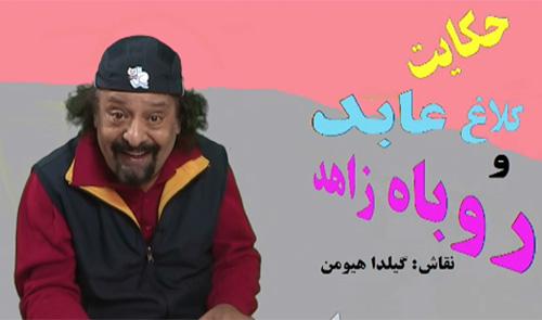 فیلم - شعر طنز زیبایی «روباه زاهد و کلاغ عابد» اثری از استاد هادی خرسندی به مناسبت ماه رمضان