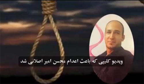 ویدئو کلیپی که موجب اعدام زندانی سیاسی - عقیدتی، محسن امیر اصلانی شد