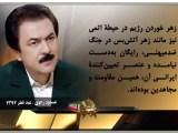 فیلم – مسعود رجوی 27 تیر 1394 – تبريك زهر اتمي، نقطه عطف در سرنوشت ديكتاتوري مذهبی