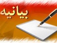 بیانيه اعتراض به حمایت بخش فارسی بی بی سی از شکنجه در ایران