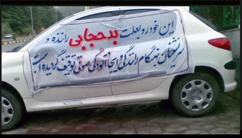 Risultati immagini per خودرو بیحجابی توقیف