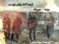 فیلم – ترانه «روز حساب» با صدای روزبه که بعد از موشکباران در رزمگاه لیبرتی تهیه شده است